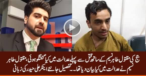 What Happened In Peshawar Court? Anchor Ali Haider Shares Details