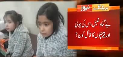 What Happened in Saniha Sahiwal Case? Who Are the Real Culprits?