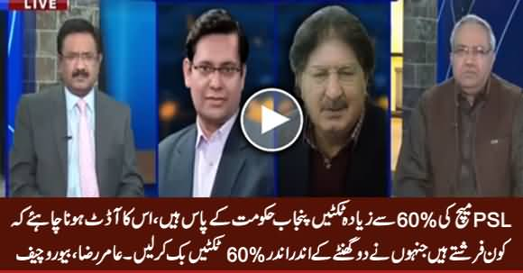 What Happened To PSL Tickets? Amir Raza Khan Telling Shocking Reality