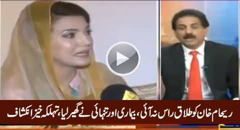 What Happened to Reham Khan After Divorce - Some New Revelations By Khushnood Ali Khan