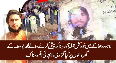 What Happened To The Family of Muhammad Yousaf Who Was Portrayed As Terrorist By Police