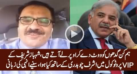 What Happened To Ashraf Chaudhry in Shahbaz Sharif's VVIP Protocol, Listen By Himself