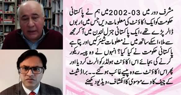 What Happened When Broadsheet Gave Billion Dollars Account Info to Musharraf Govt?