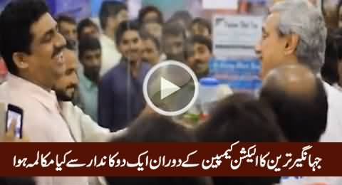 What Happened When Jahangir Tareen Went to A Shop During Election Campaign