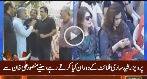 What Happened When Mansoor Ali Khan Tried To Approach Pervez Rasheed in Same Flight