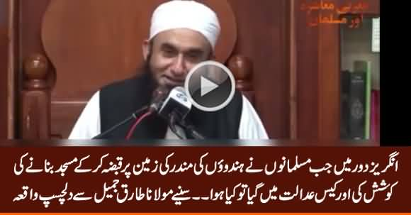 What Happened When Muslims Captured Hindu Land To Construct Mosque - Maulana Tariq Jameel Tells Interesting Incident