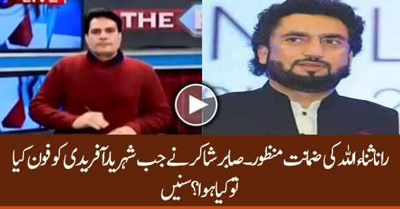 What Happened When Sabir Shakir Telephoned Shehryar Afridi ? Listen Sabir Shakir