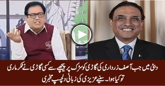 What Happened With Asif Zardari on Road in Dubai, Azizi Telling Interesting