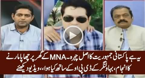 What Happened With DPO Bahawalnagar After Raid on MNA's House