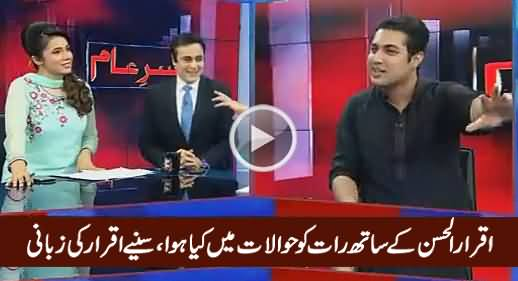 What Happened With Iqrar ul Hassan In Lock-up Last Night, - Listen By Iqrar ul Hassan