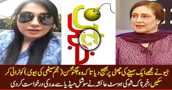 What Happened With Khabarnaak Host Ayesha Jahanzeb? Ayesha Telling on Social Media