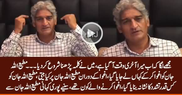 What Happened With Matiullah Jan During Abduction? Matiullah Jan Unveils Complete Story