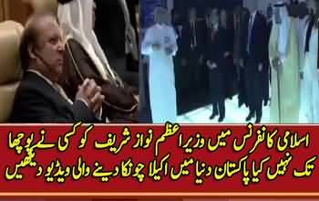 What Happened With Nawaz Sharif In islamic summit Saudi Arabia