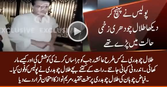 What Happened With Talal Chaudhry, Inside Story Revealed - Fayaz Chohan Bashes Talal Chaudhry