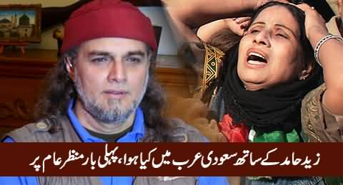 What Happened With Zaid Hamid in Saudi Arabia, You Will Be Shocked