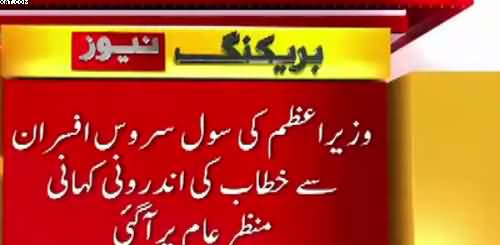 What Happened Yesterday In PM Imran Khan Meeting With Bureaucrat