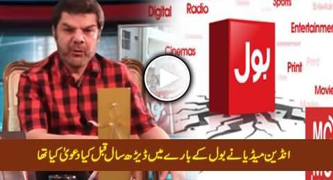 What Hindustan Times Claimed About BOL Tv 1.5 Years Ago - Listen By Mubashir Luqman
