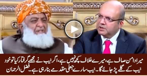 What If NAB Arrests You? Nadeem Malik Asks, Listen Fazal ur Rehman's Reply