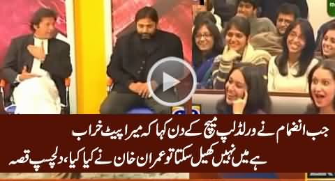 What Imran Khan Did When Inzamam Said on Worldcup Day That He Was Unable To Play