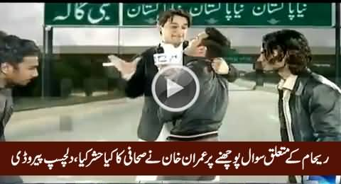 What Imran Khan Did With Journalist on Asking Question About Reham, Interesting Parody