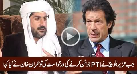 What Imran Khan Replied When Uzair Baloch Requested To Join PTI