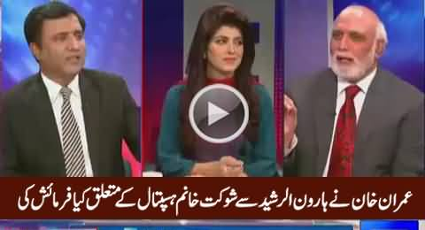 What Imran Khan Said to Haroon Rasheed About Shaukat Khanum Hospital Peshawar
