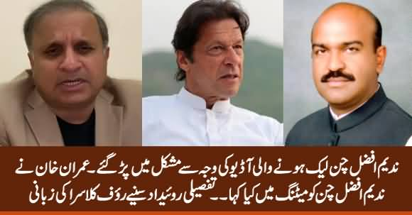 What Imran Khan Said to Nadeem Afzal Chan on His Leaked Audio - Rauf Klasra Reveals