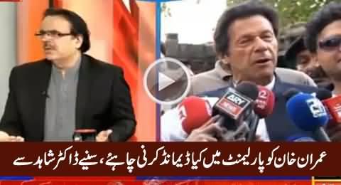 What Imran Khan Should Demand in Parliament? - Dr. Shahid Masood's Analysis