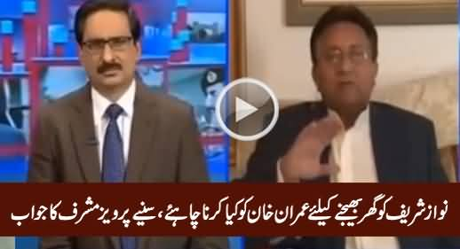 What Imran Khan Should Do To Send Nawaz Sharif Home - Watch Pervez Musharraf's Reply
