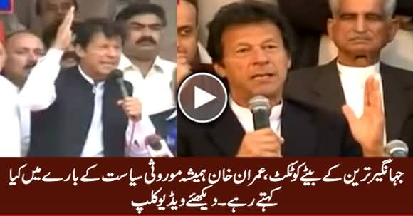 What Imran Khan Used To Say About Family Politics Before Giving Ticket to Jahangir Tareen's Son