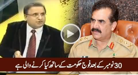 What Is Army Going to Do Against Govt After 30 November - Rauf Klasra Reveals