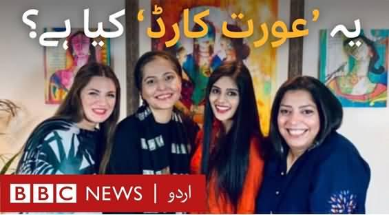 What Is Aurat Card? Why Reema Omer, Benazir Shah, Mehmal Sarfaraz & Natasha Created Their Own Show?
