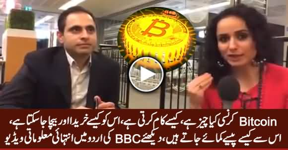 What Is Bitcoin Currency? A Detailed Informative Video in Urdu By BBC