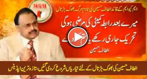 What Is British Law About Hunger Strike: Latest Updates About Altaf Husssain's Hunger Strike