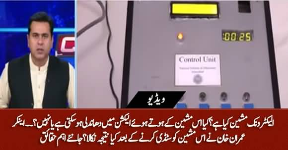 What Is Electronic Voting Machine? Anchor Imran Khan Addresses Opposition's Reservations