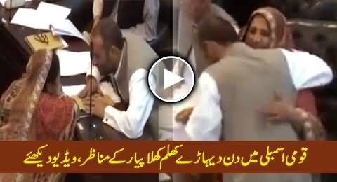 What is Going on in National Assembly, Watch Daring Love Scenes