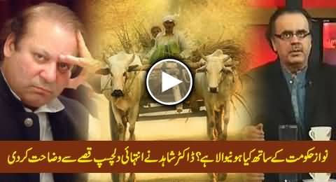 What is Going to Happen with Nawaz Govt - Dr. Shahid Masood Explains with Interesting Story