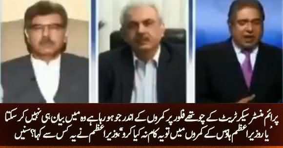 What Is Happening At Fourth Floor Of PM House ? Listen Arif Hameed Bhatti