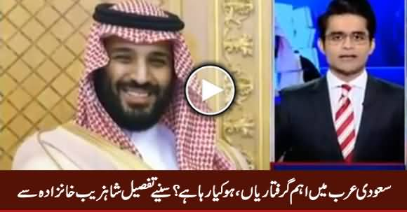 What Is Happening in Saudi Arabia - Detailed Report By Shahzeb Khanzada