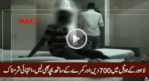 What Is Happening In The Hotels of Lahore, Shocking & Shameful Revelation