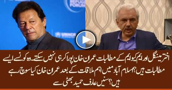 What Is Imran Khan Thinking After High Level Meeting In Islamabad ? Arif Hameed Bhatti Discloses