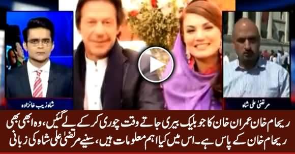 What Is In Imran Khan's Lost Blackberry Mobile? Murtaza Ali Shah Tells Few Things