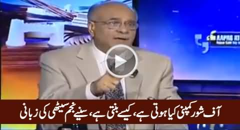 What Is Off-Shore Company, How It Works - Najam Sethi Telling In Detail