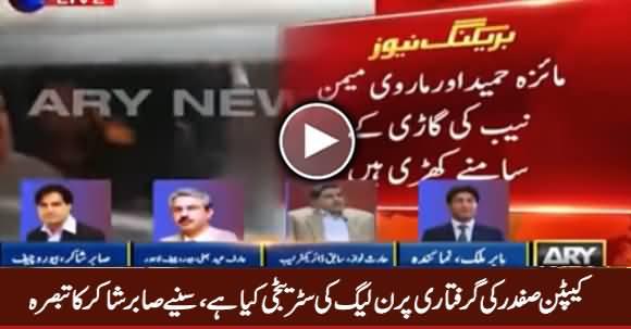 What Is PMLN Strategy on Captain (R) Safdar's Arrest, Listen Sabir Shakir's Analysis