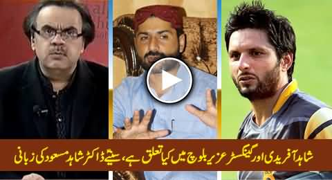 What Is Shahid Afridi's Link with Gangster Uzair Baloch - Listen By Dr. Shahid Masood