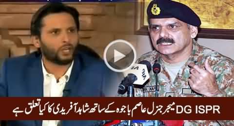 What Is Shahid Afridi's Relation with DG ISPR Lt. General Asim Bajwa