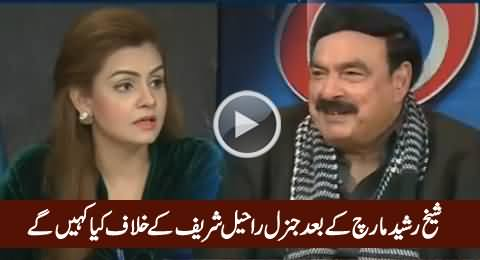 What Is Sheikh Rasheed Going To Say Against General Raheel Sharif After March