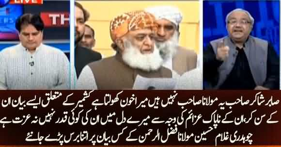 What Is The Agenda Of Molana Fazal-ur-Rehman ? Chauhadry Ghulam Hussain Angry On Maulana Statement