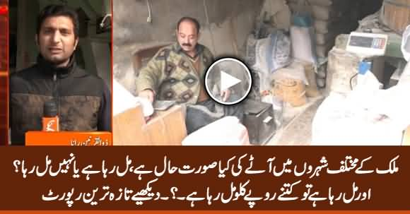What Is The Condition of Flour Crisis in Different Cities of Punjab? Latest Report
