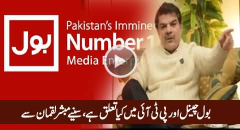 What Is The Connection Between BOL Channel & PTI - Mubashir Luqman Reveals